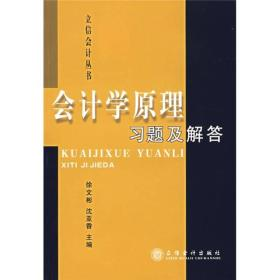 会计学原理习题与解答 徐文彬沈亚香 立信会计出版社 9787542918161