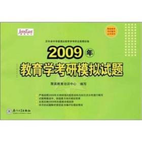 聚英教育考古辅导丛书系列:2009年教育学考研模拟试题