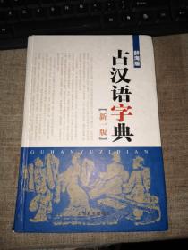 古汉语字典:辞海版(新一版 精装本)
