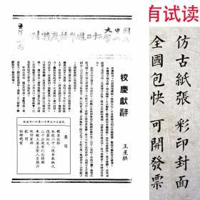 【复印件】国立中山大学二十二周年校庆周刊-1946年版-