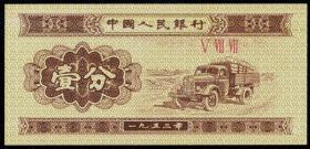 纸分币—1分纸分币  冠号577  ⅤⅦⅦ