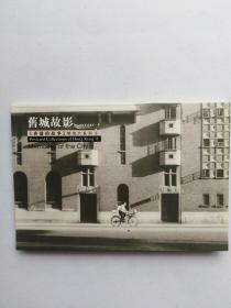 香港的故事明信片系列3 旧城故影