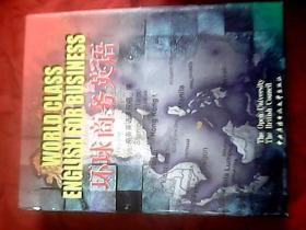 环球商务英语(原盒装,含2册书9盒磁带)