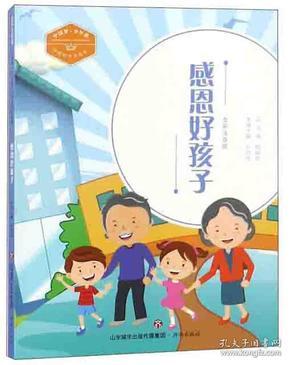 感恩好孩子(全彩注音版)/中国好少年故事·中国梦·少年强