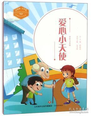 爱心小天使(全彩注音版)/中国好少年故事·中国梦·少年强