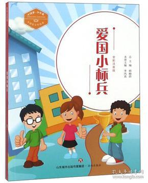 爱国小标兵(全彩注音版)/中国好少年故事·中国梦·少年强