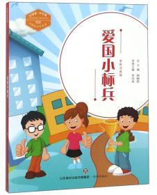 现货-中国梦.少年强--爱国小标兵(四色注音版)