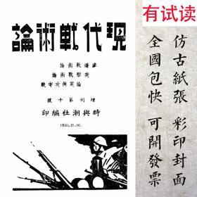 【复印件】现代战术论-1940年版--时与潮社增刊