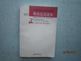 从解构到全球化批判:斯皮瓦克读本  【培文读本丛书】A7409