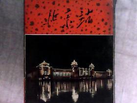 北京站-新建北京车站纪念画刊 1960年