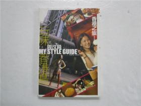 玩味之旅——玩味香港岛 作者周汶锜签赠本