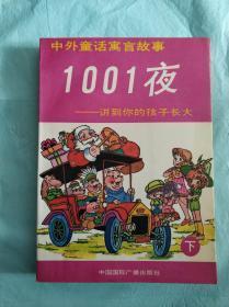 1001夜:讲到你的孩子长大(下)