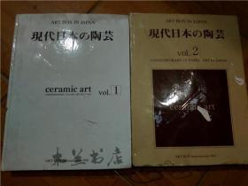 原版日本日文 现代曰本の陶芸1/2 全彩大画册12开硬精装 きづかあすし ART BOX IN JAPAN