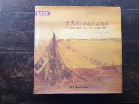极地行旅———李光烈给画作品回顾