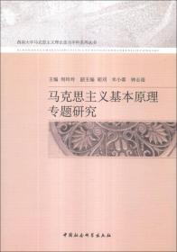 西南大学马克思主义理论重点学科系列丛书:马克思主义基本原理专题研究