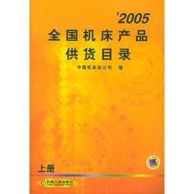 2005全国机床产品供货目录(上下)(精)