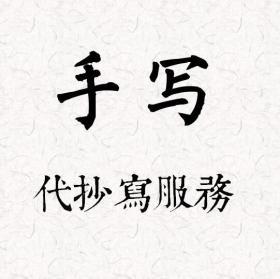 代抄写,手写,誊抄,情簿,贺卡,情书,笔记,书信,教案等
