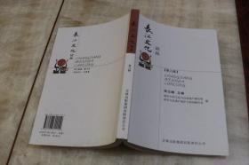 长江文化论丛(第六辑  平装大32开  2009年11月1版1印  有描述有清晰书影供参考)