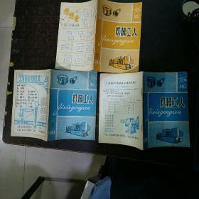 机械工人(1981年2,3,6期)合售