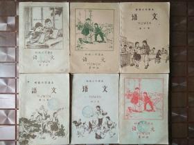 初级小学课本《语文》(6本)
