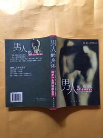 男人的身体:呵护一生的健康全书