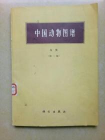 中国动物图谱.鱼类.(第二版)..