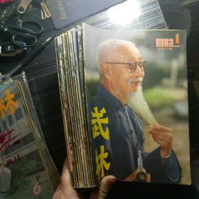 武林1983.1.--.12合售
