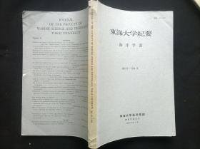 东海大学纪要  第18号·1984年(日英语)