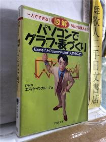 パソコンでグラフ・表づくり PHP文库 日文原版64开综合书