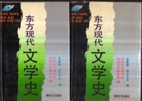 东方现代文学史(上下 精装)