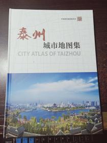 泰州城市地图集    【精装本】