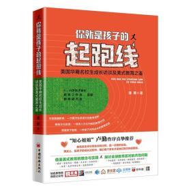 你就是孩子的起跑线美国华裔名校生的成长访谈及美式教育之鉴