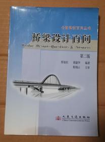 桥梁设计百问 (第二版)【公路建设百问丛书】