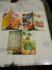儿童文学2012年1月号(上,中,下)3本合售