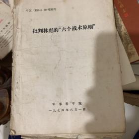 批判林彪的六个战术原则