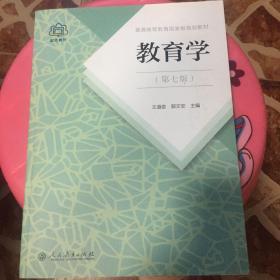 正版现货 教育学 第七7版 王道俊 郭文安 主编 人民教育出版社出版 图是实物