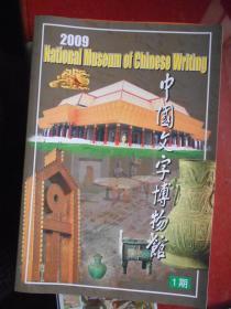 中国文字博物馆 2009 年第一期(创刊号)品相全新
