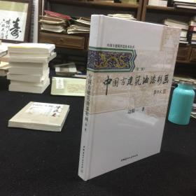 中国古建筑营造技术丛书:中国古建筑油漆彩画(第2版)