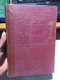 茅盾文学奖获奖作品全集:骚动之秋(全新塑封、精装本)