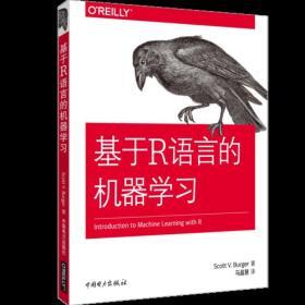 基于R语言的机器学习 d