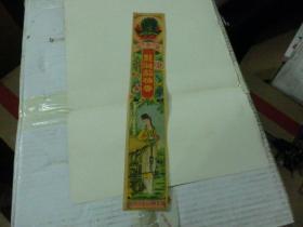 广告画 广平安正号《龙涎茄楠香》五彩广告画一个 尺寸31.6*5.5厘米 美人图案