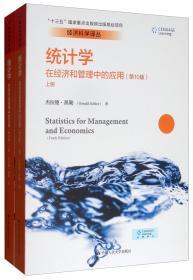 """统计学:在经济和管理中的应用(第10版套装上下册)/经济科学译丛·""""十三五""""国家重点出版物出版规划项目"""