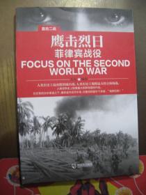 直击二战:鹰击烈日.菲律宾战役