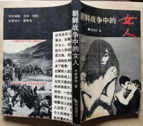 《朝鲜战争中的女人》胡清和.著