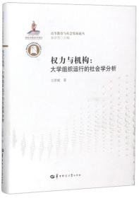 权力与机构:大学组织运行的社会学分析 王彦斌 著;董泽芳  华中师范大学出版社 9787562280149