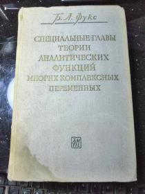 俄文原版:多复变函数分析函数