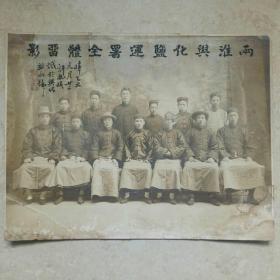 民国早期(大张),两淮兴化盐运署全体留影,名家毛笔手提拨,银盐老照片。