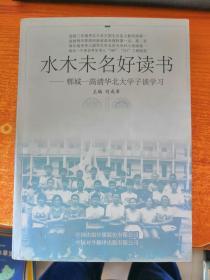 水木未名好读书:郸城一高清华北大学子谈学习