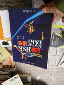 征服HSK汉语语法——北大版HSK应试辅导丛书  高于九品        新FF3