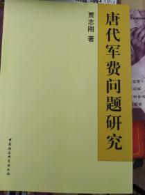 唐代军费问题研究  06年初版